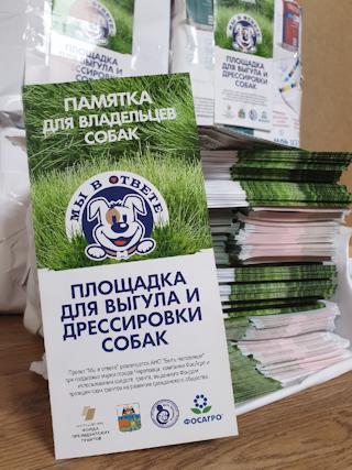 Информационные буклеты для владельцев собак скоро начнут раздавать в Череповце.