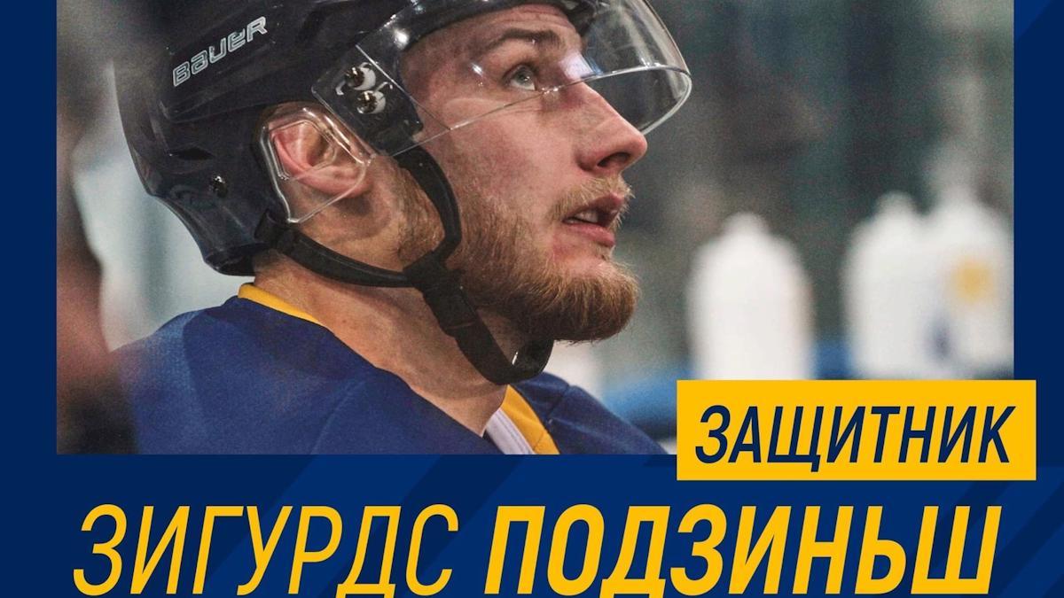 Просмотровый контракт с ХК «Северсталь» подписал Зигурдс Подзиньш