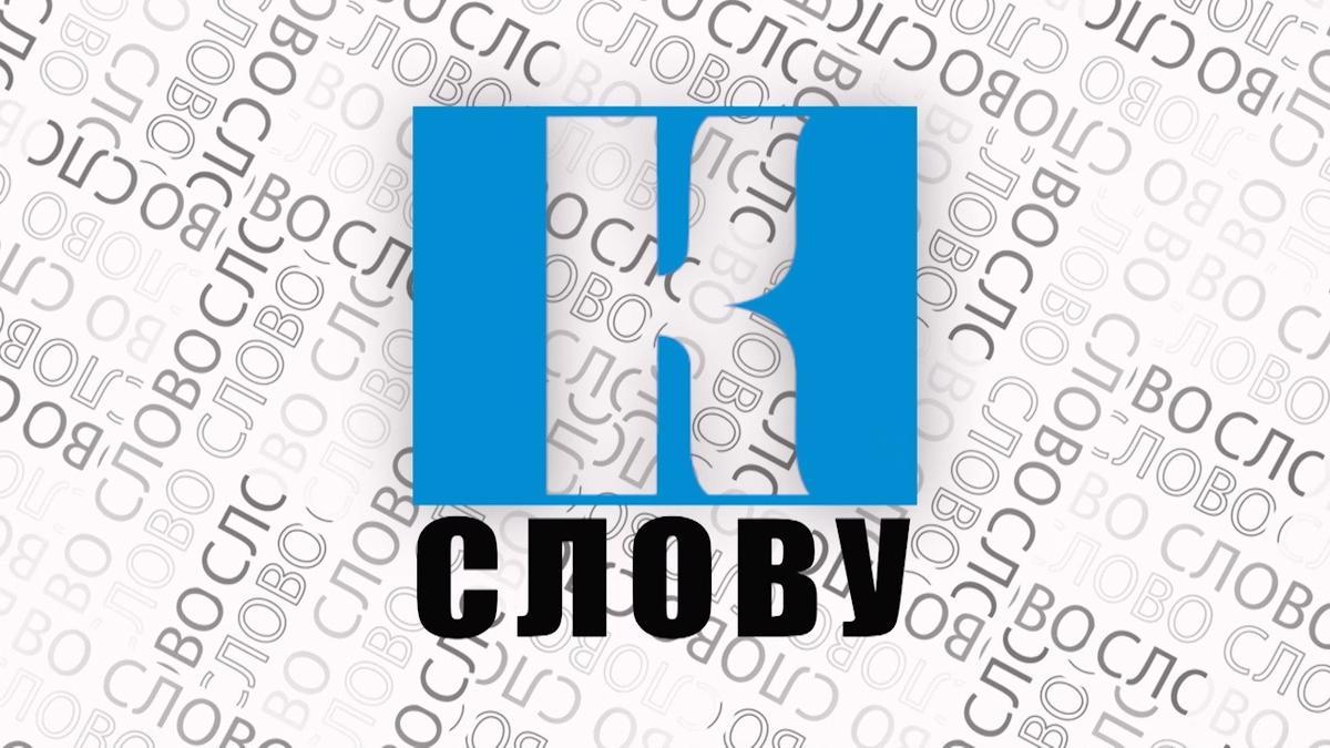 """""""К слову"""" 15.06.2021"""