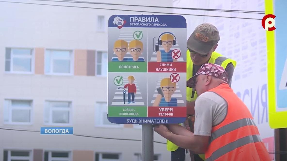 Таблички с правилами поведения на дороге устанавливают на 32 пешеходных переходах Вологды