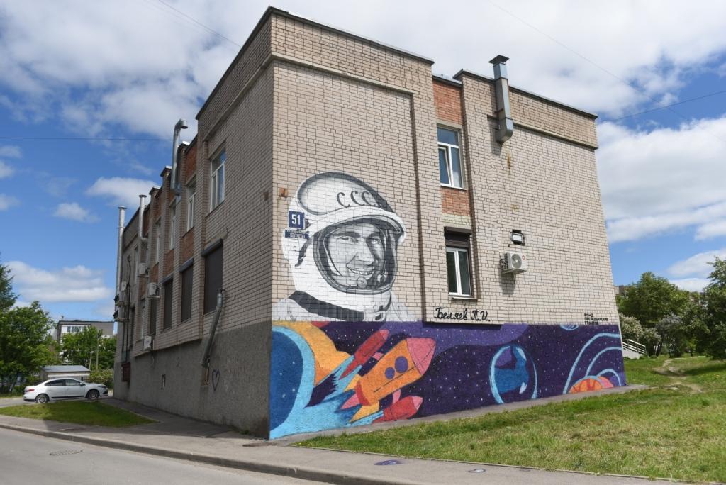 Портрет космонавта Беляева украсил дом на улице, которая носит его имя.
