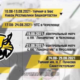Турниру имени Пучкова в Санкт-Петербурге пройдет с 24 по 29 августа