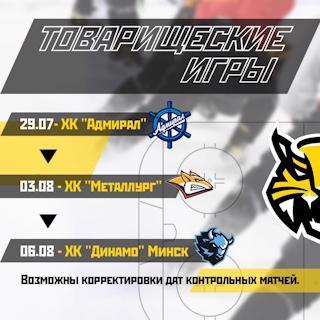 3 августа «Северсталь» сыграет в Минске с «Металлургом» из Магнитогорска