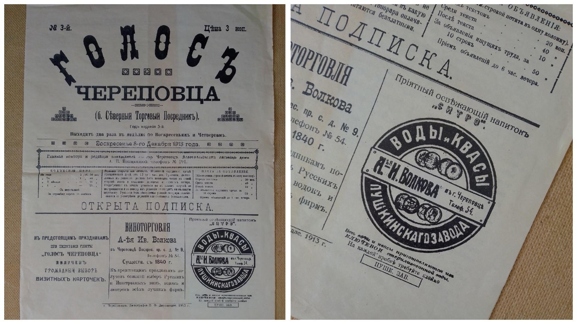 На первой полосе дореволюционного «Голоса Череповца» размещена реклама того самого Пушкинского завода. У него был даже свой номер телефона - 54.