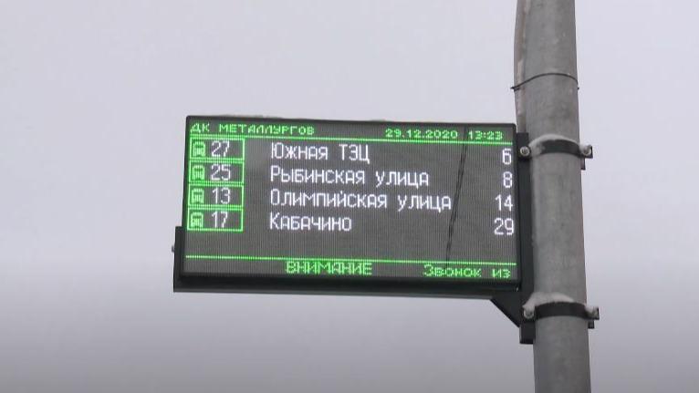 Еще 10 электронных табло установят на автобусных остановках в Череповце