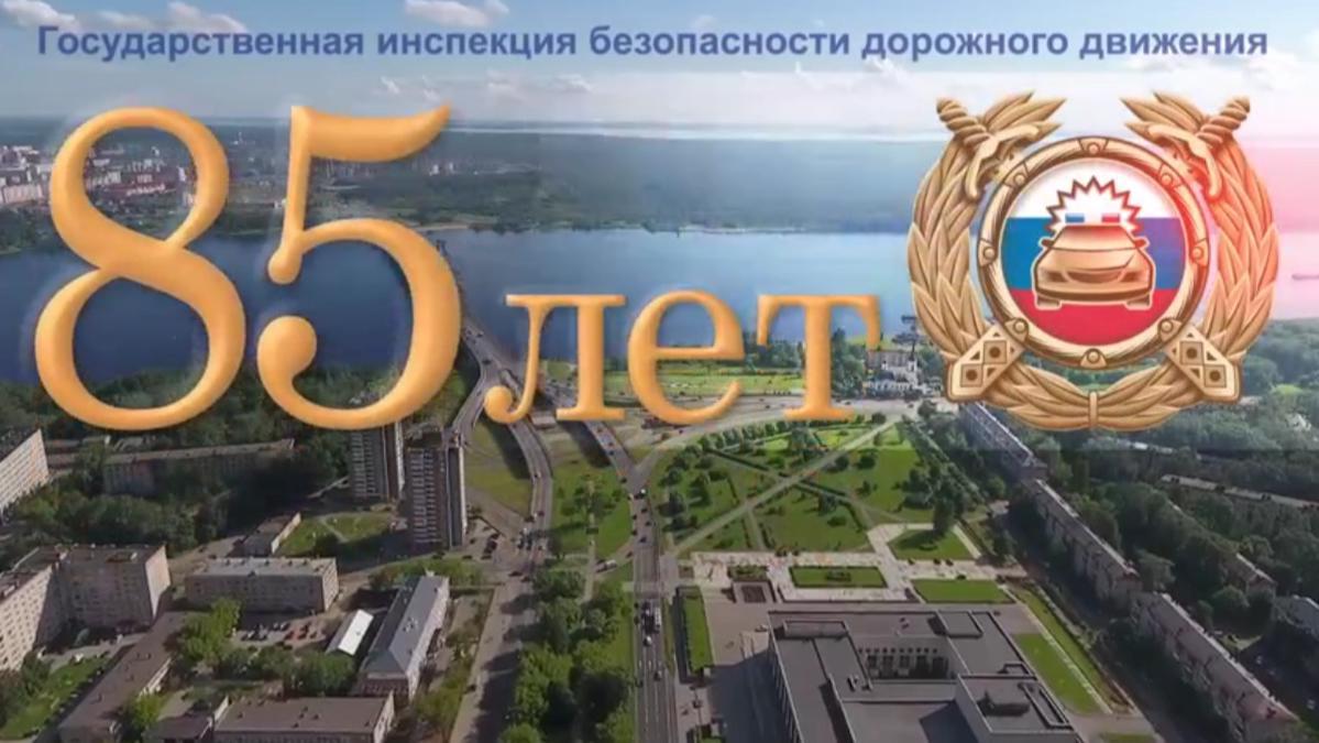 Вадим Германов поздравил сотрудников ГИБДД с 85-летием Госавтоинспекции