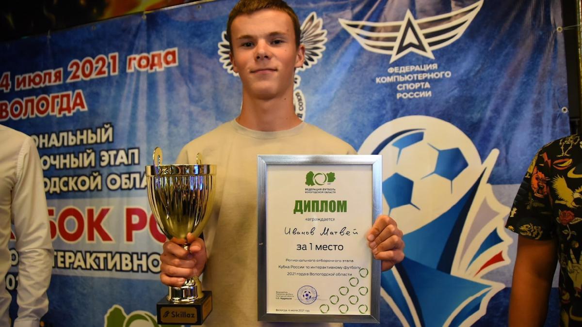 На Вологодчине прошел отборочный этап Кубка России по киберфутболу