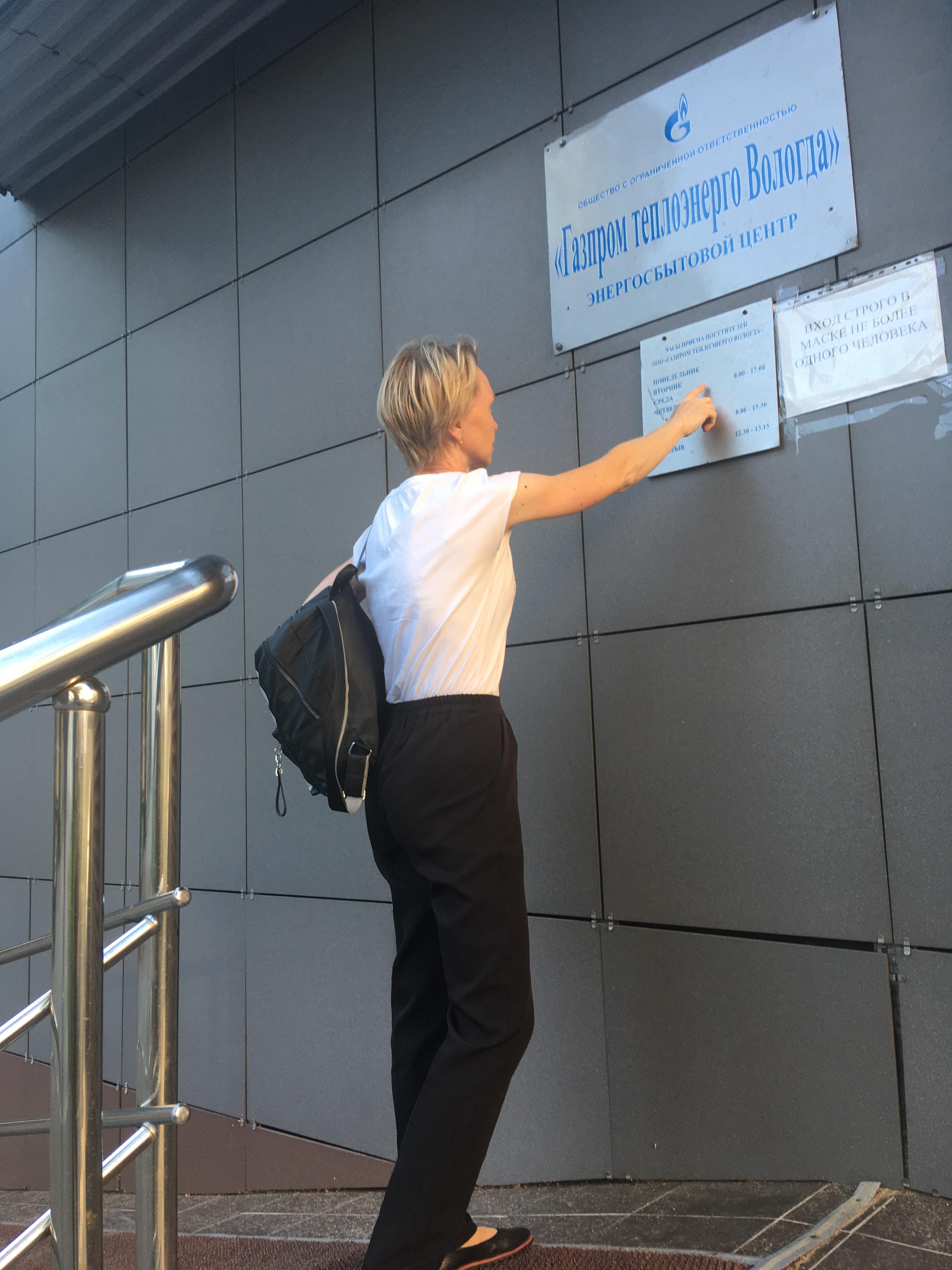 25 июня Нина Ановская, собравшись с духом, направилась в офис «Газпрома теплоэнерго Вологда»