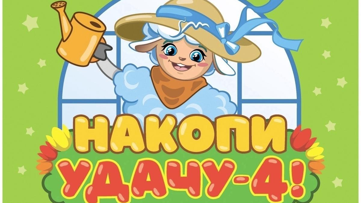 «Накопи удачу — 4»: продолжаем играть!