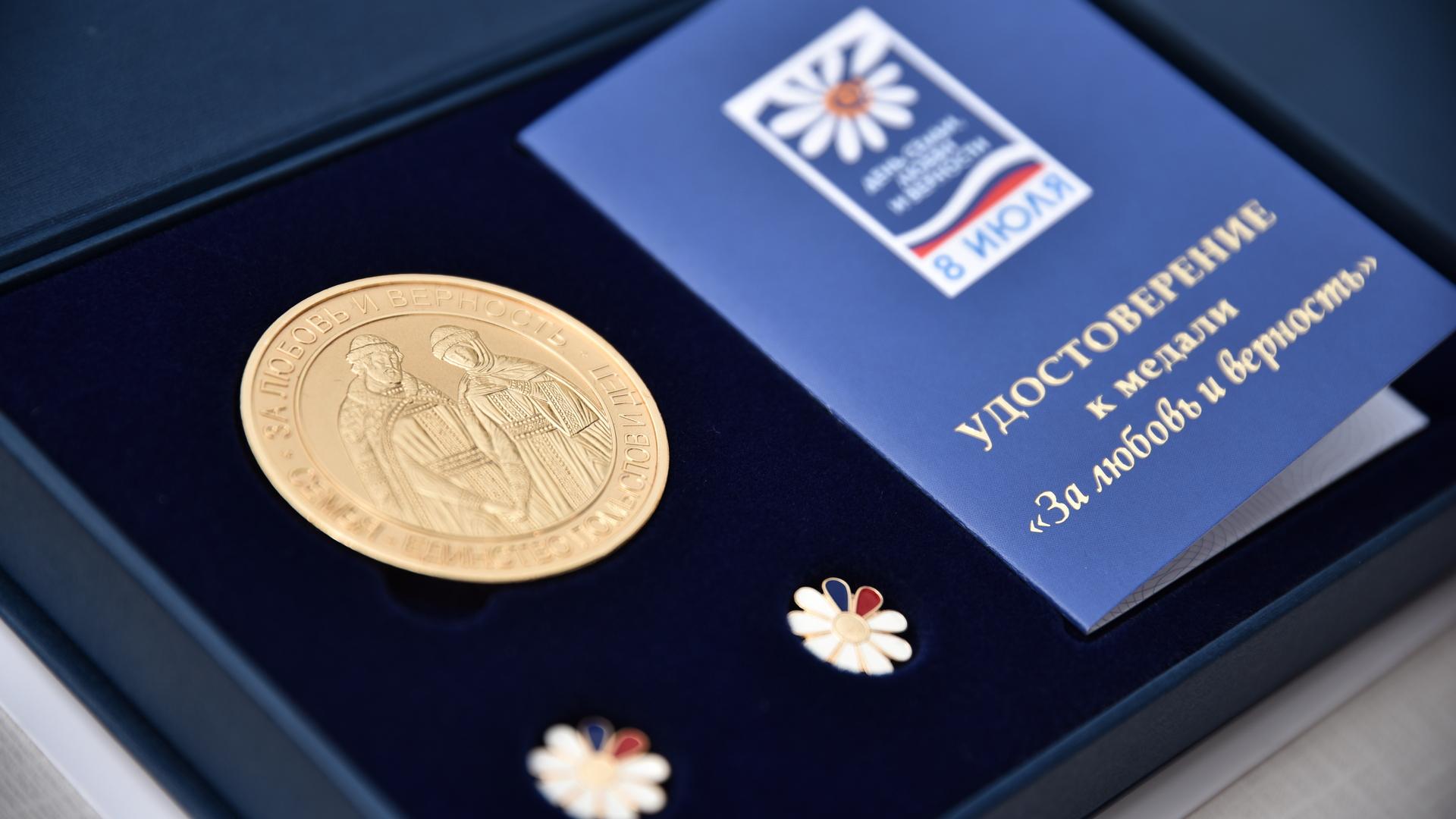 Медали «За любовь и верность» вручают один раз в год