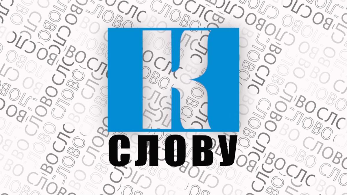 """Программа """"К слову"""" 13.07.2021"""