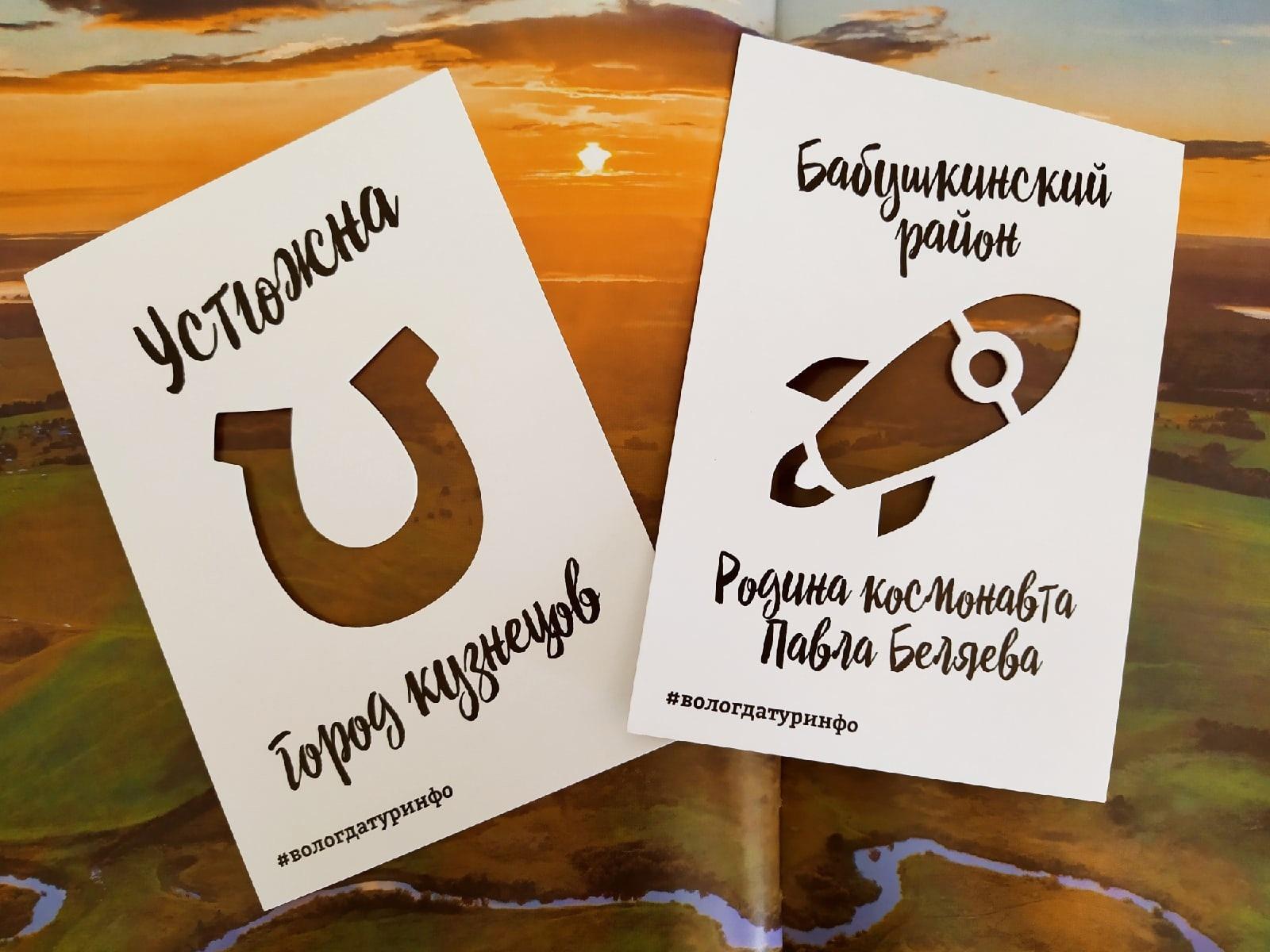 Устюжна — город кузнецов