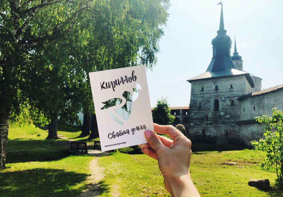 Кириллов - святая земля