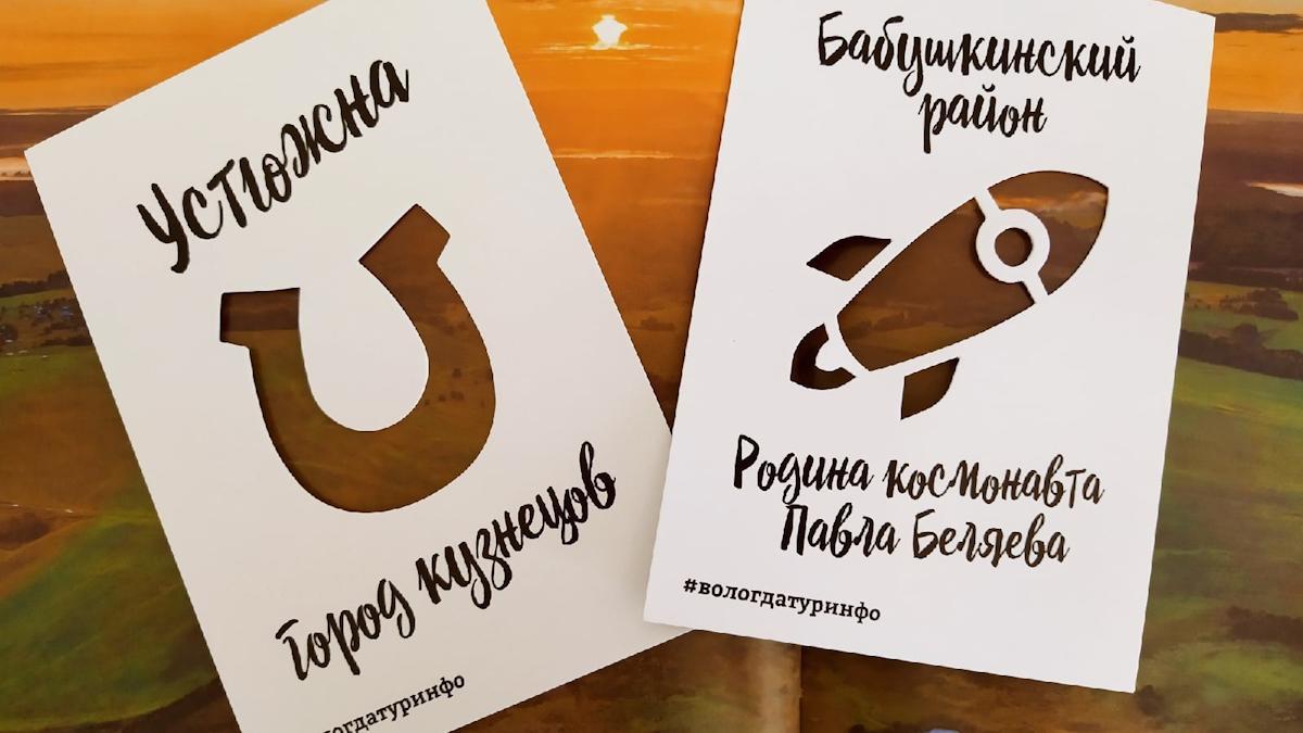 Устюжна и Бабушкинский район появились на резных открытках, посвященных Вологодчине