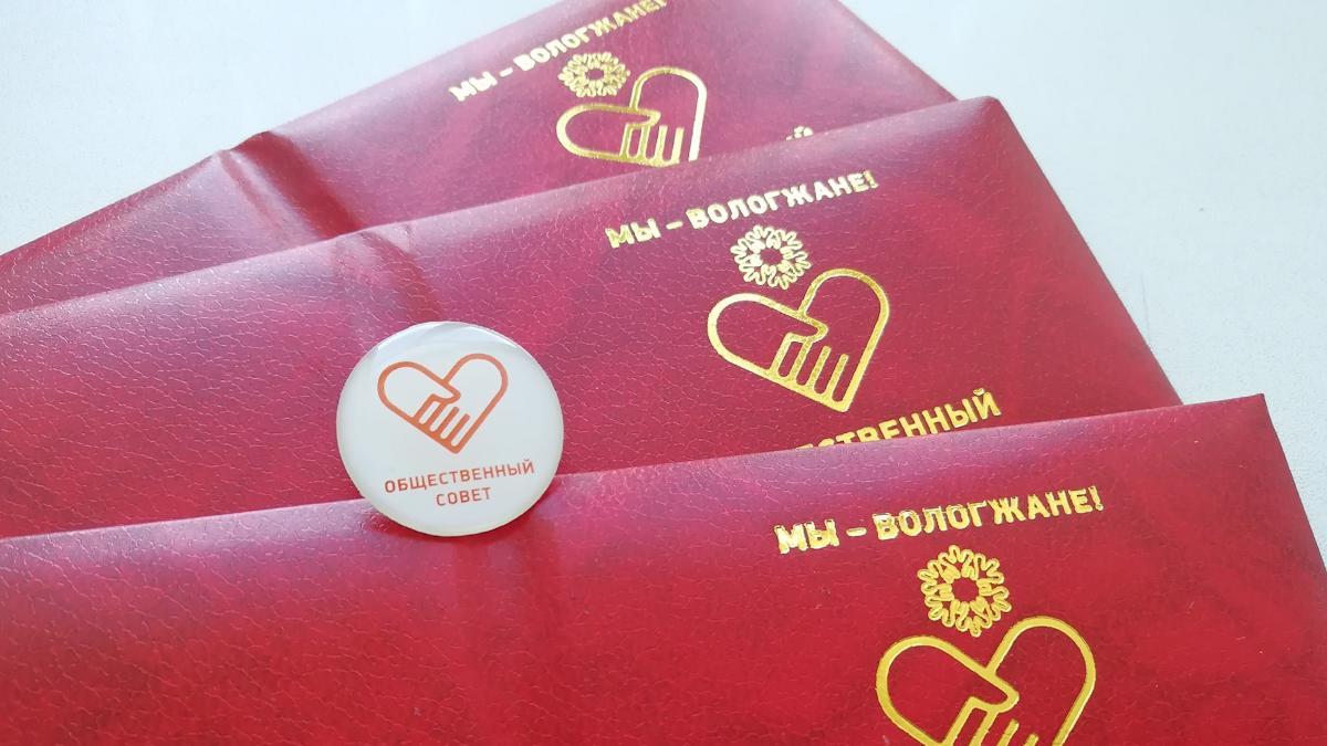 В Вологде сформирован Общественный совет нового созыва