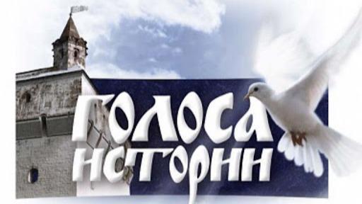 Стали известны сроки проведения театрального фестиваля «Голоса истории» в 2022 году