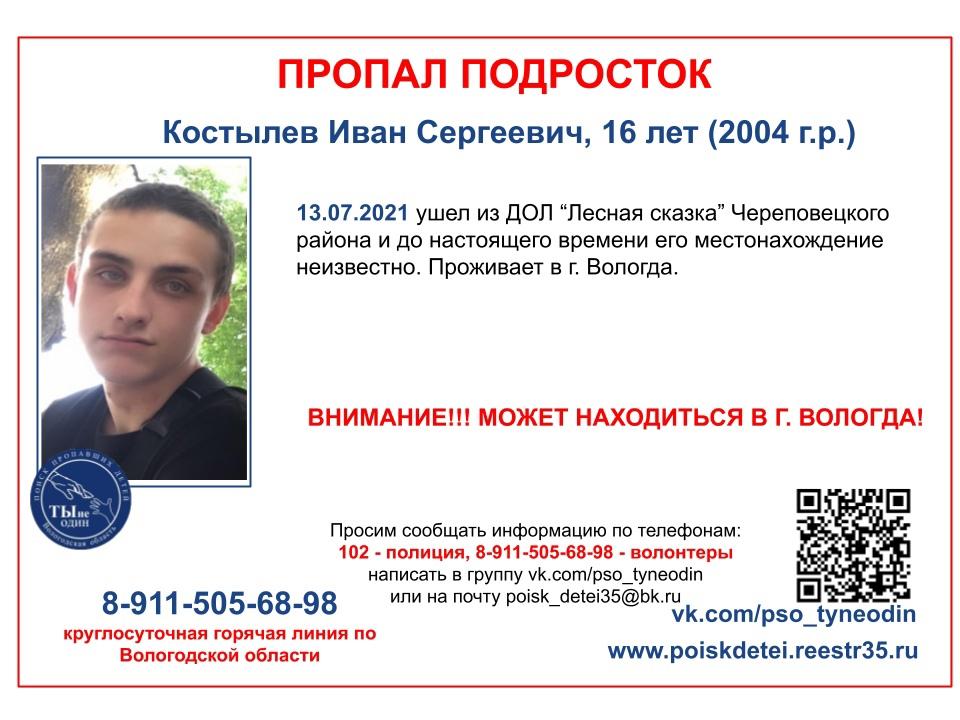 Иван Костылев ушел из лагеря