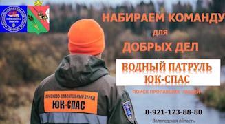 """""""ЮК-Спас"""" приглашает добровольцев"""
