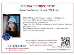 Пропала Сочнева Дарья, 12 лет
