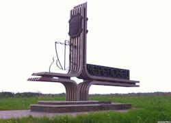 В Череповце не в первый раз ищут идею для въездного знака с южной стороны