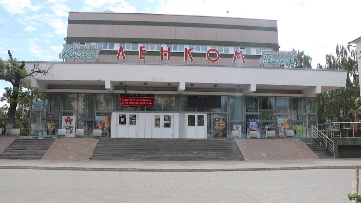 Один из кинотеатров Вологды планируется делать многофункциональной досуговой площадкой