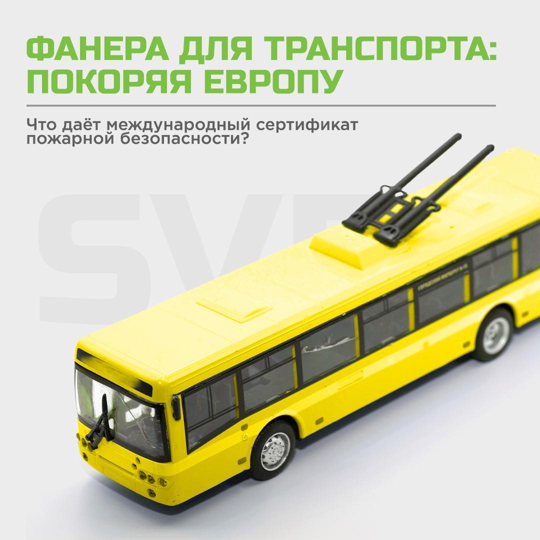 Теперь у компании будет больше возможностей заключать прямые контракты с производителями автобусов