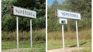 """Знак """"Череповец"""" заменили на Южном въезде в город"""