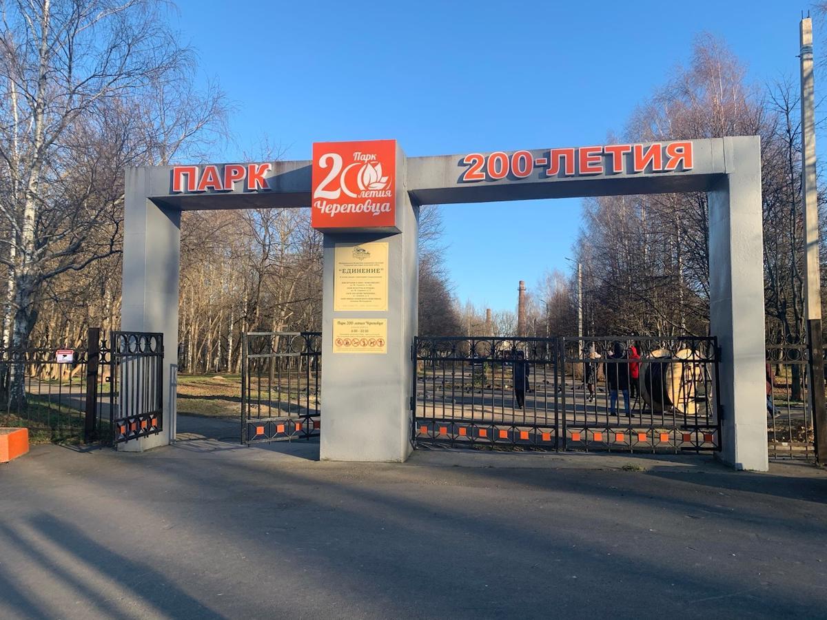 Центральную аллею обновят в  парке 200-летия Череповца