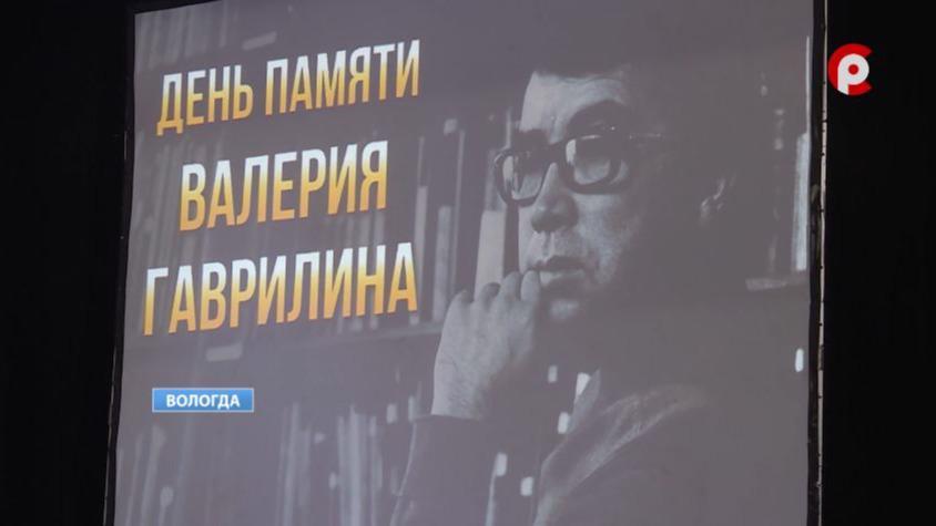 Сегодня исполняется 82 года со дня рождения известного вологодского композитора Валерия Гаврилина