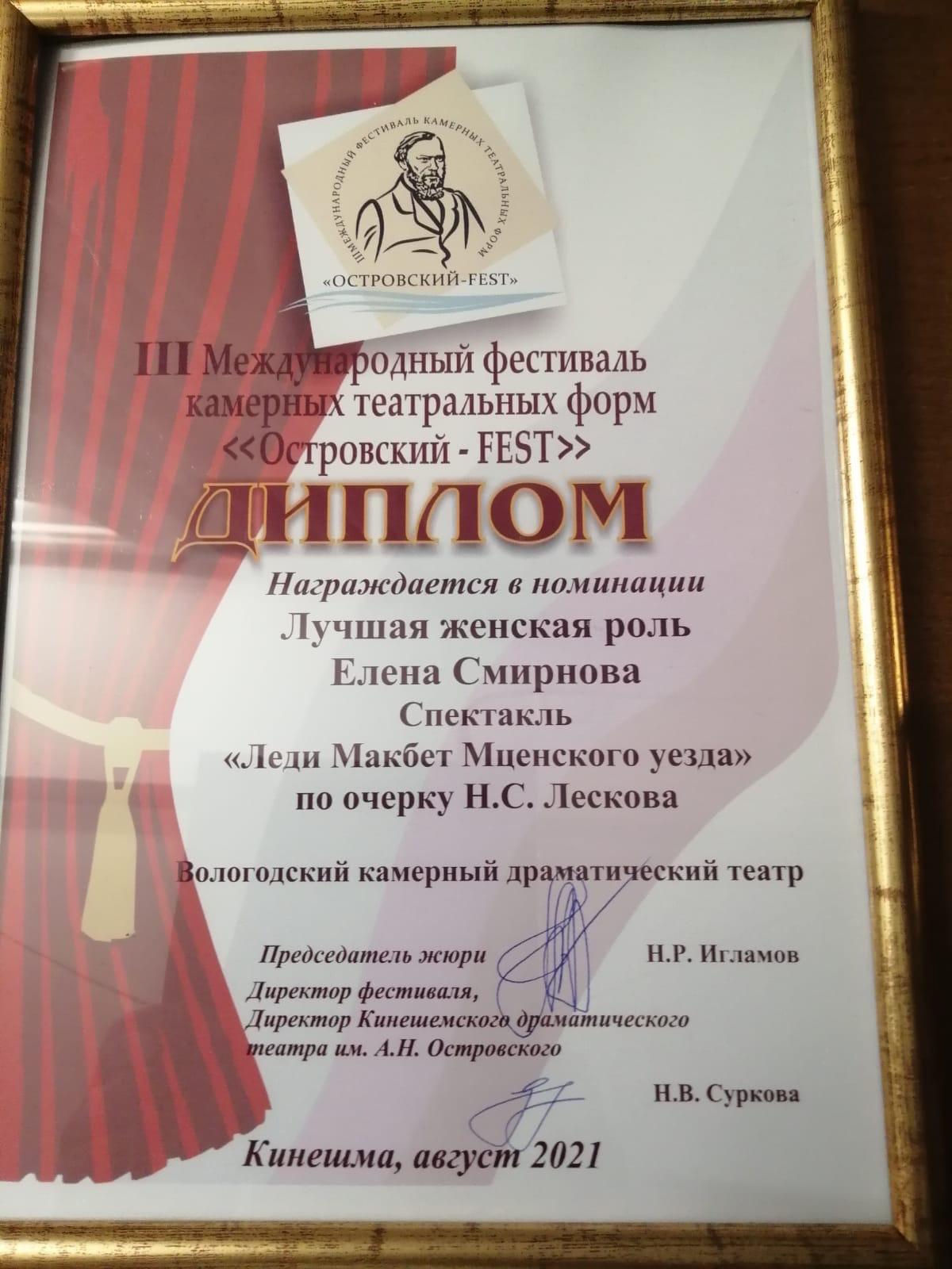 Театр представил на фестивале моноспектакль Елены Смирновой «Леди Макбет Мценского уезда»