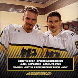 Вадим Шипачёв и Павел Бучневич сыграли в благотворительном матче.