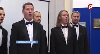 Мужской хор дал концерт в стенах музея