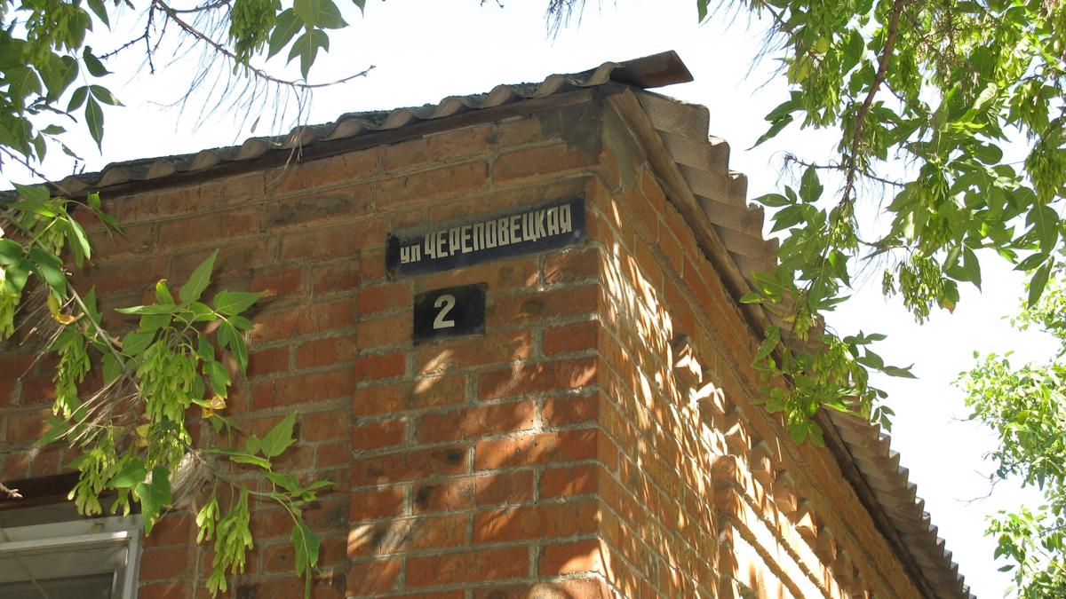 Как в Череповце дали  названия улицам