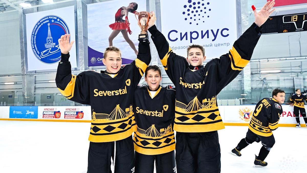Юные хоккеисты «Северстали» выиграли «Кубок Сириуса» в Сочи