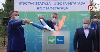 Символическую горелку в честь открытия межпоселкового газопровода зажгли в Усть-Кубинском районе