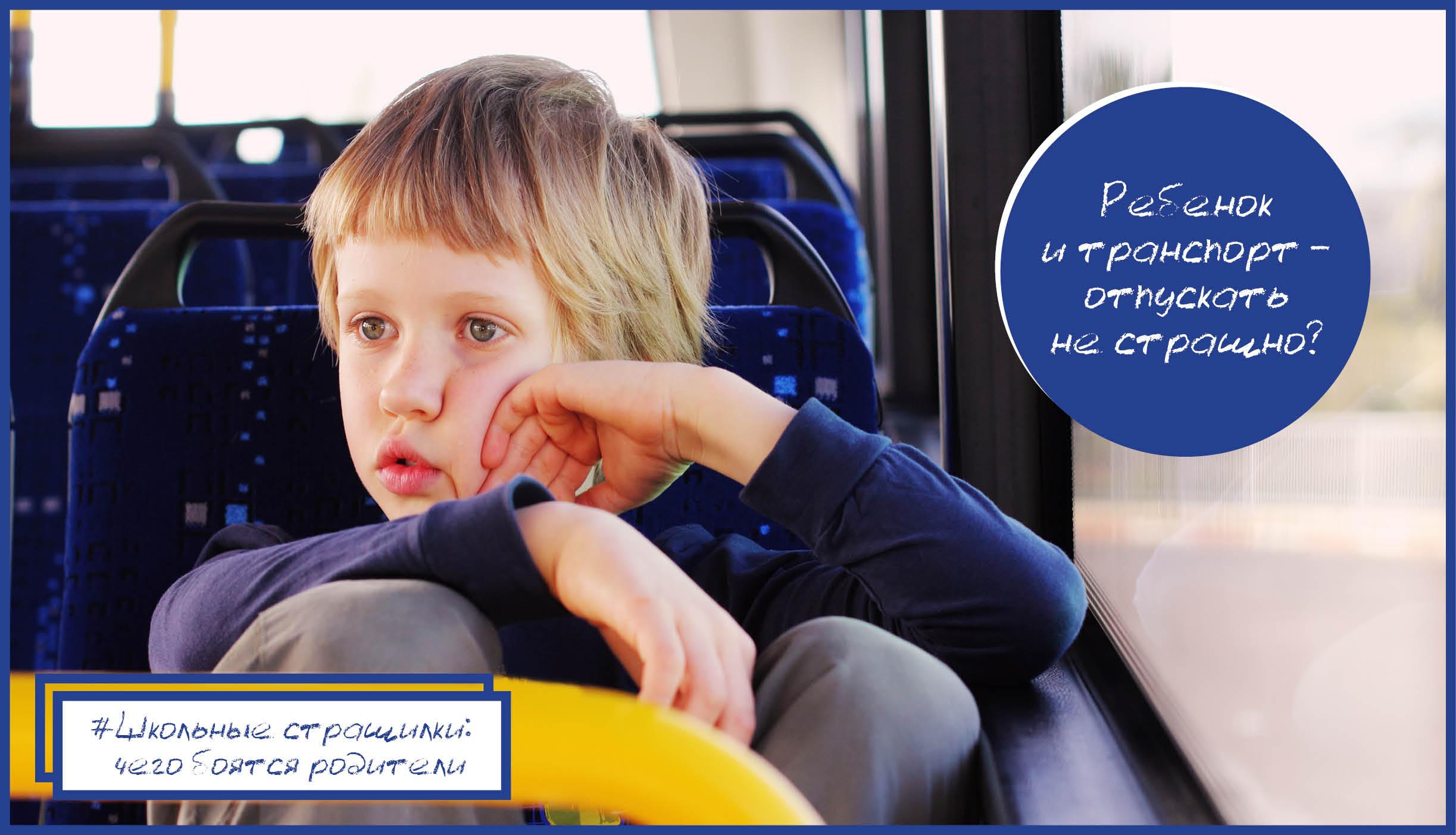 Достаточно установить себе на телефон мобильное приложение «Т-карта», чтобы знать о перемещениях своего чада на городском общественном транспорте
