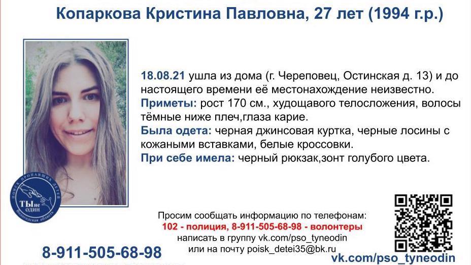 27-летняя девушка пропала в Череповце