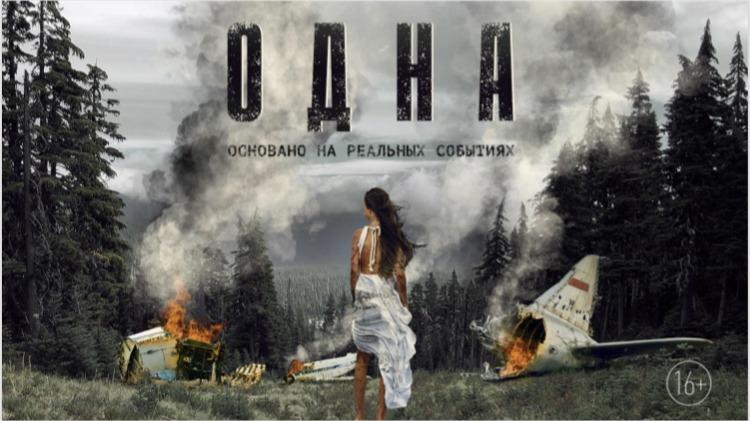 """Фильм-катастрофа """"Одна"""", который частично снимали в Вологде, выпустят в прокат в следующем году"""