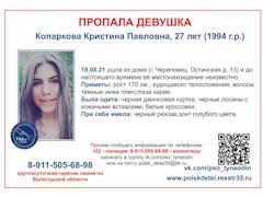 Копаркова Кристина 18 августа ушла из дома на улице Остинской, 13