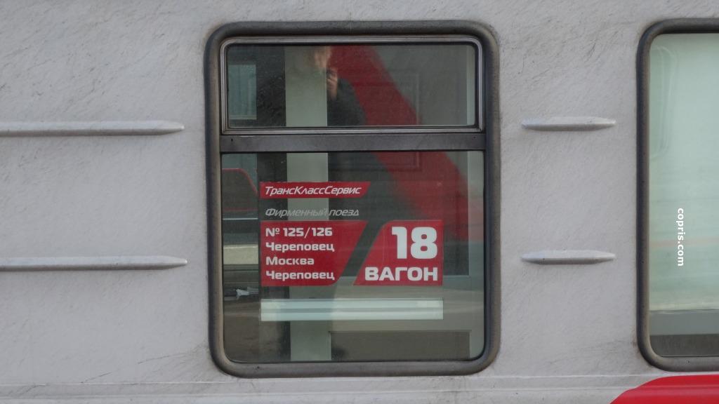 """27-летний проводник поезда """"Череповец - Москва"""" умер во время рейса от коронавируса"""