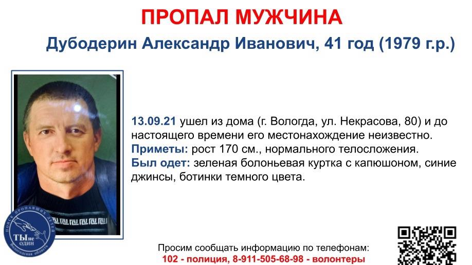 Мужчина пропал в Вологде