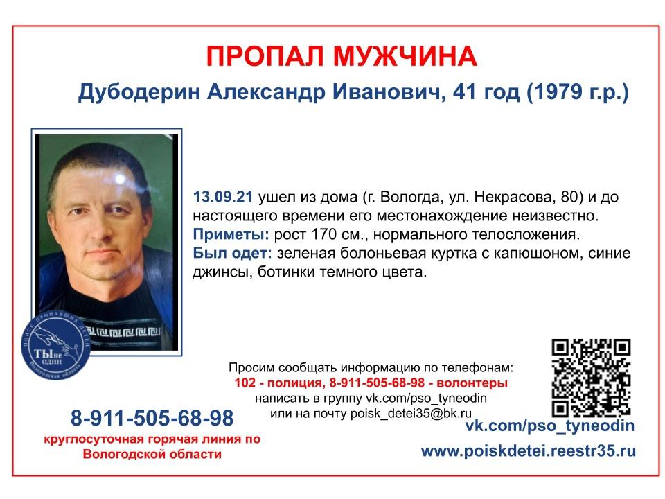 Александр Дубодерин ушел из дома 13 сентября