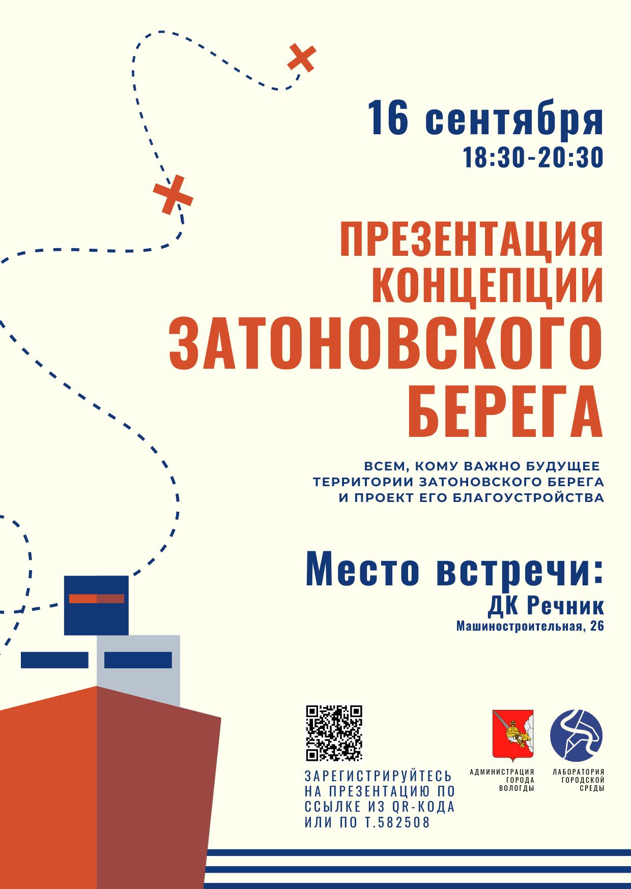 Итоговую концепцию благоустройства Затоновского берега представят в Вологде 16 сентября