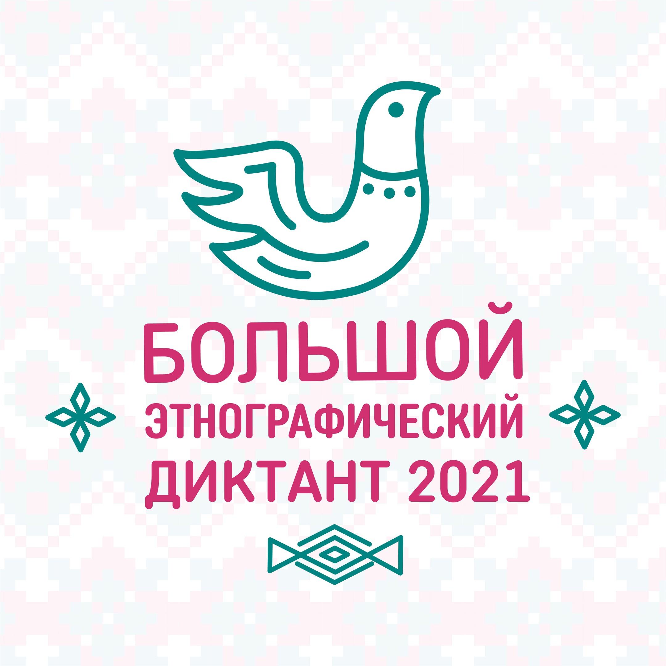 Международная просветительская акция пройдет с 3 по 7 ноября.