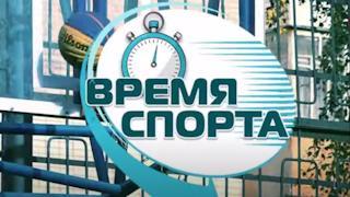 Время спорта 17.09.2021