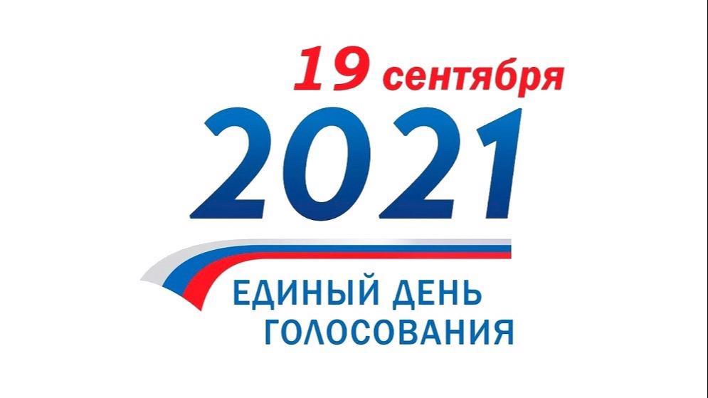 Явка на выборах в Вологодской области - более 45 процентов
