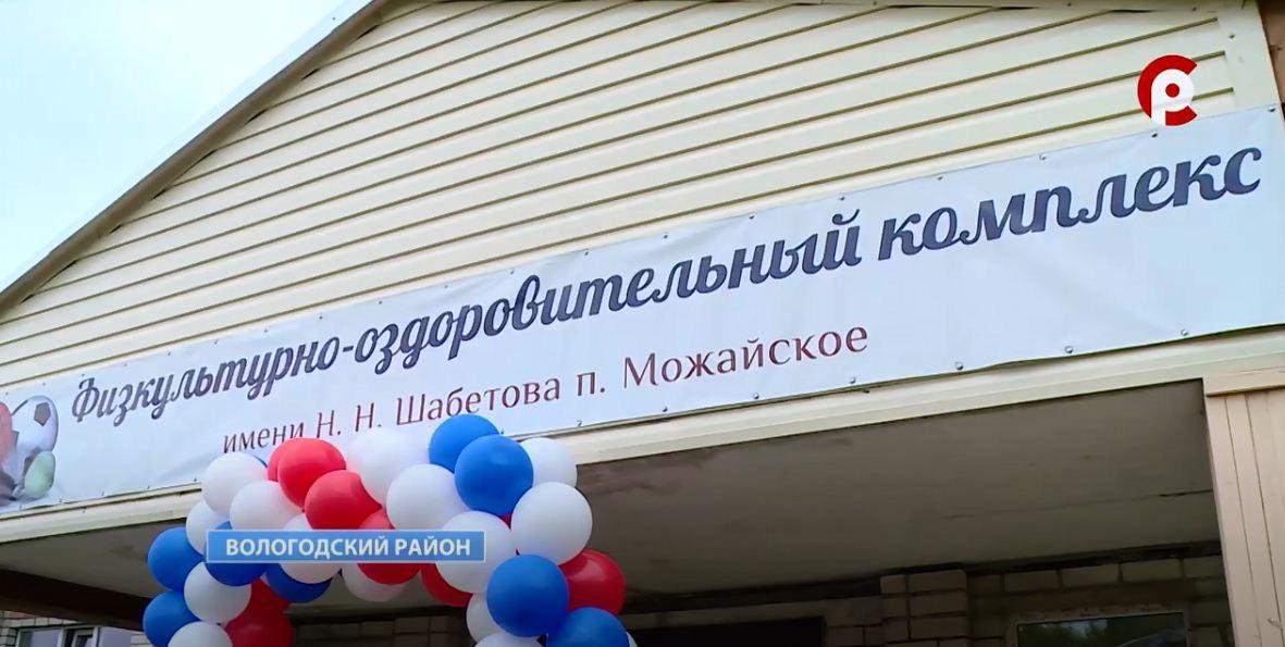 Физкультурно-оздоровительный комплекс после ремонта открыли в поселке Можайское Вологодского района
