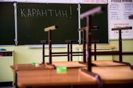 В 102 школах региона находятся на карантине из-за коронавируса 253 класса