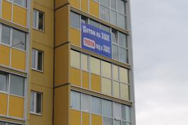 Баннер, вывешенный в конце августа на одном из домов по Октябрьскому проспекту.