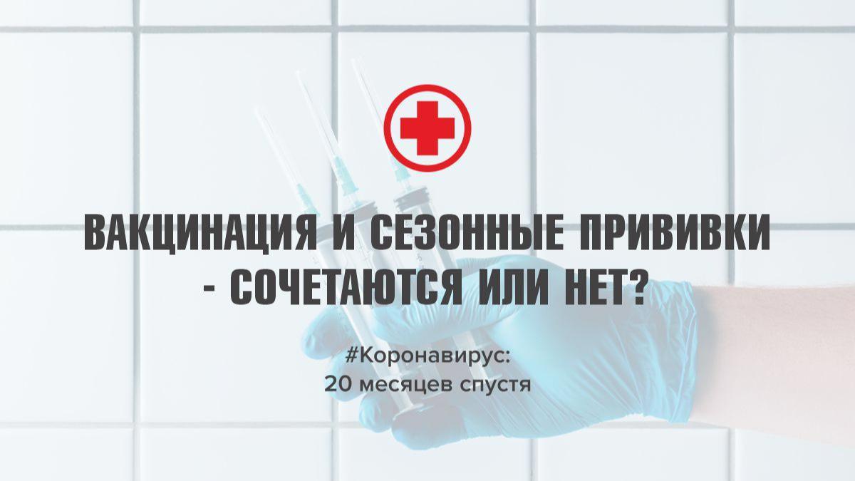 Можно ли в один день привиться  против гриппа и против коронавируса?